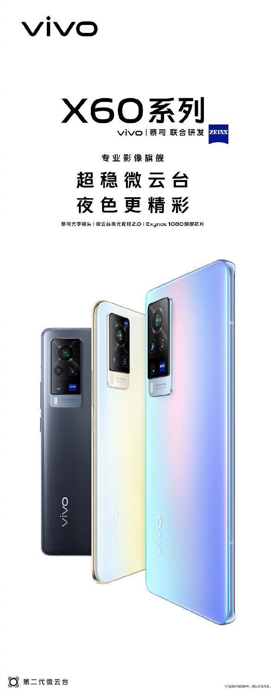 vivo X60系列官宣:首发全新5nm芯 第二代微云台