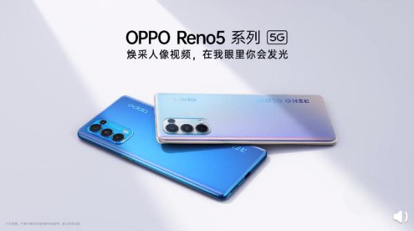 OPPO Reno5 Pro官方开启预约:外观、配置全知晓