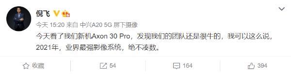 中兴Snapdragon 888旗舰预热:被誉为业界最强形象