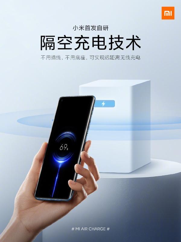 小米充电发布!划时代的技术创新 彻底告别电缆