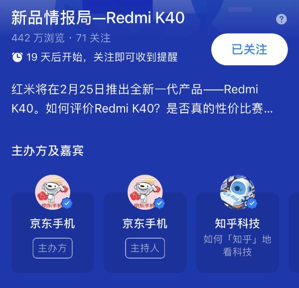 红米K40系列发布时间曝光:金鱼龙888售价2999元!