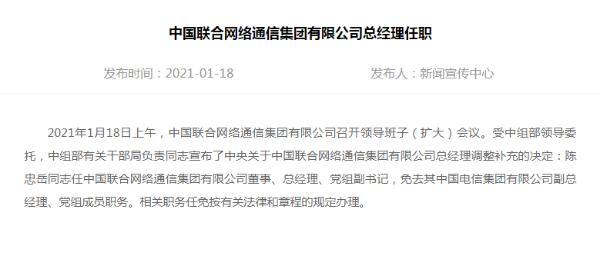 头衔:中国电信副总裁陈中岳调任中国联通总经理填补空缺近十个月