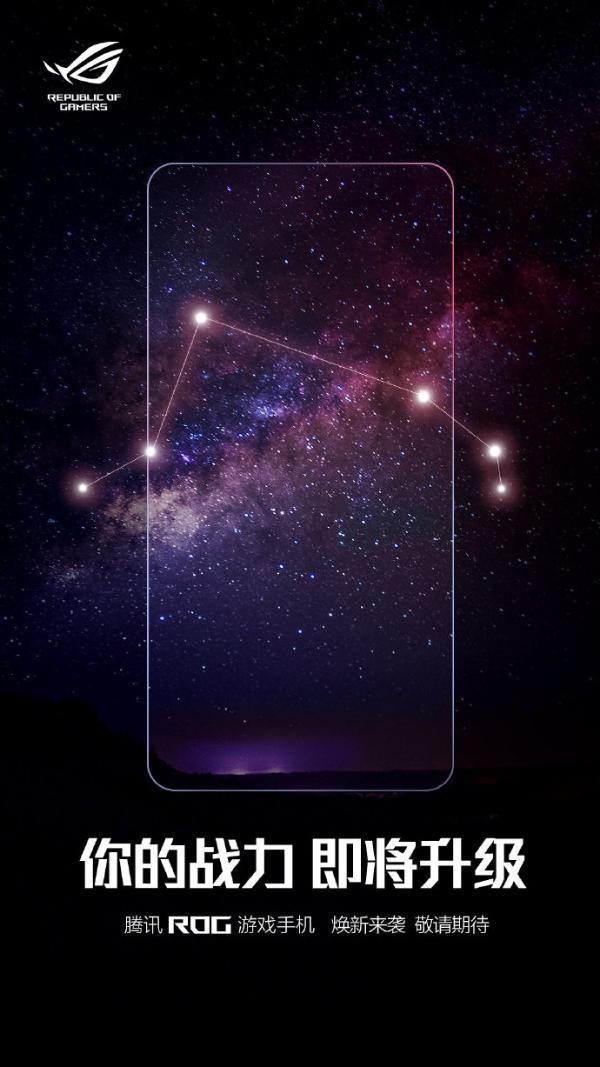 ROG游戏手机5曝光:骁龙888+65W快充