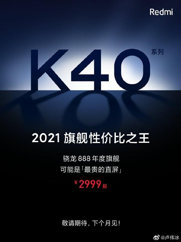 可能最贵直屏 卢伟冰秀Redmi K40:屏幕形态实锤