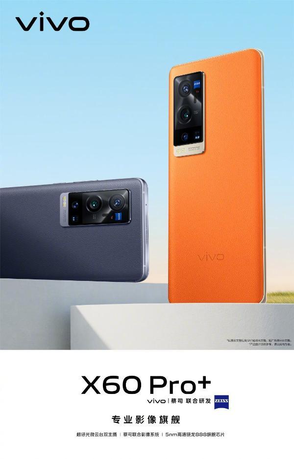 vivo X60 Pro定妆照片公告:双主照Snapdragon 888