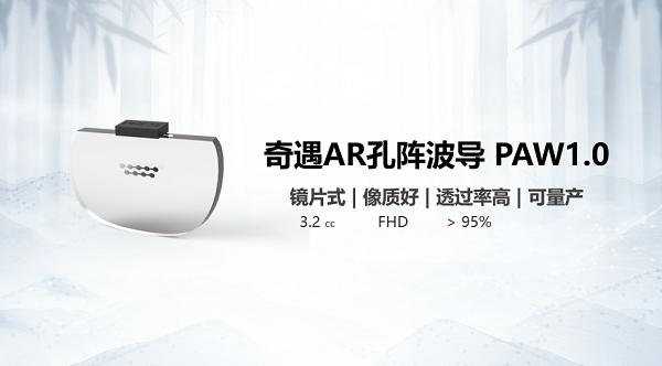 镜片式、高透光、可量产!爱奇艺智能推出孔阵波导AR光学技术方案