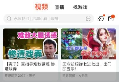 加上视频和社区 斗鱼推出新版本的应用程序