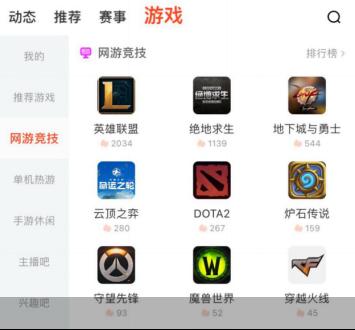 加码中视频和社区,斗鱼推出全新版本App