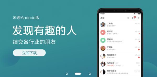 小米米聊天宣布停止服务:感谢每一个用户关闭服务器