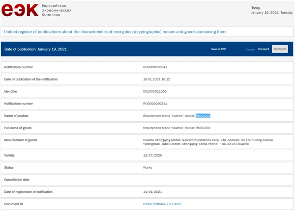 realme 125W快充新旗舰认证即将发布