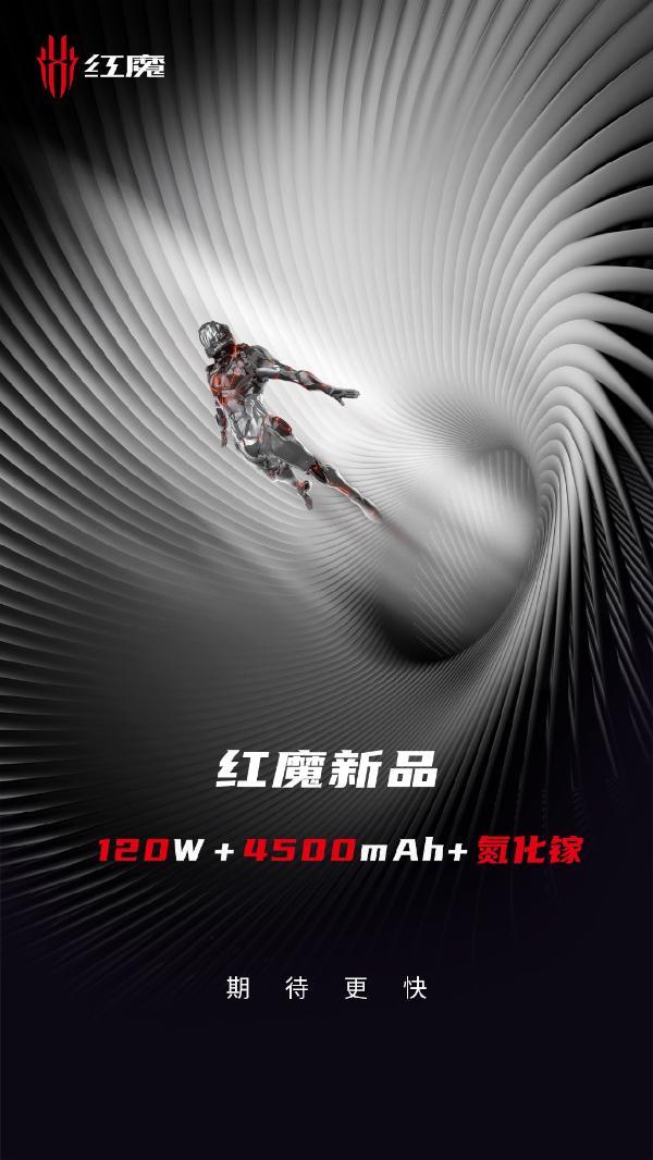 红魔6入网:骁龙888+120W快充