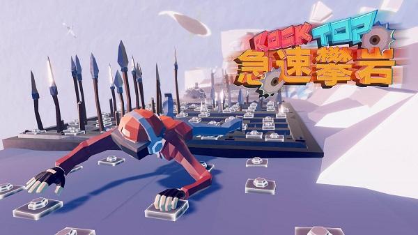 极限运动类游戏《急速攀岩》上线NOLO VR应用商店