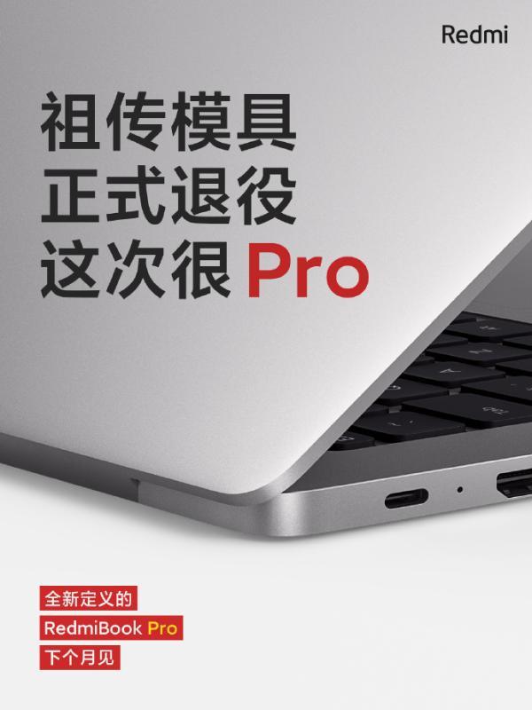 告别祖传模具 Redmi笔记本新品颜值大升级
