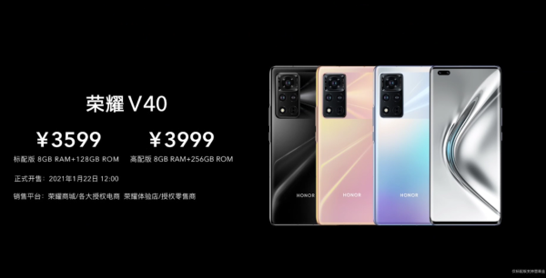 独立后的第一台新机!荣耀V40发布:天机1000 3599元