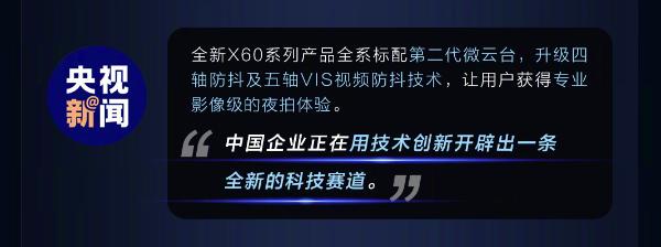 搭载第二代微云台 vivo X60系列获权威媒体力荐