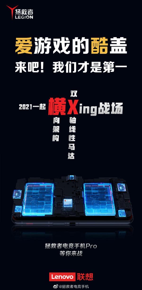 联想拯救者电竞手机预热:双X轴横向线性马达加持