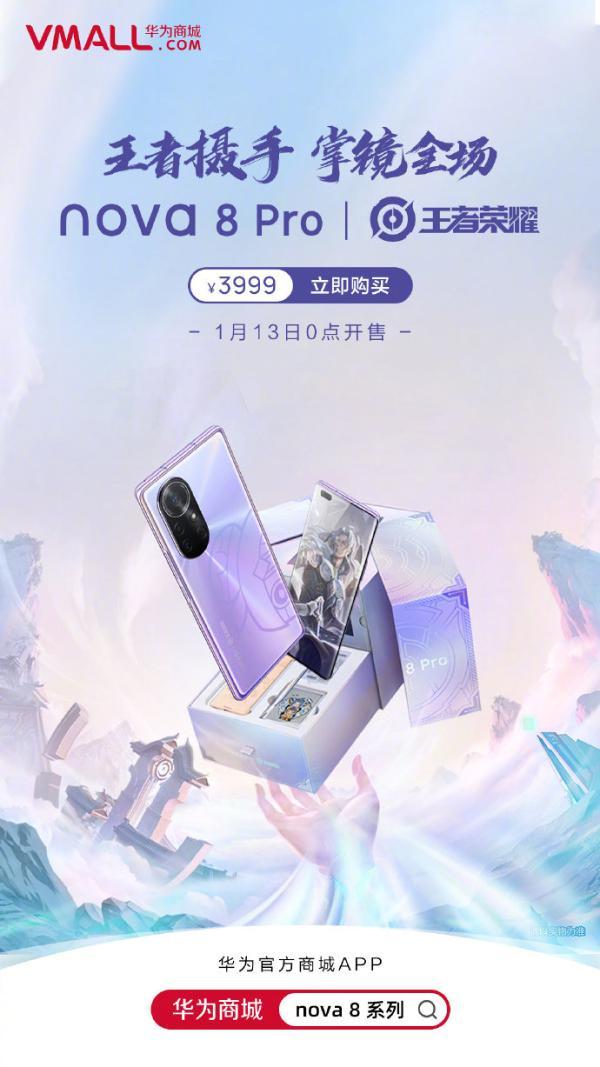 nova8 Pro全新限定版发布 售价3999元