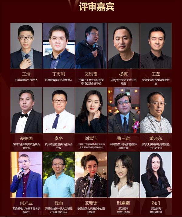 2021虚拟与增强现实产业「金V奖」报名通道开放时间延长至2月11日