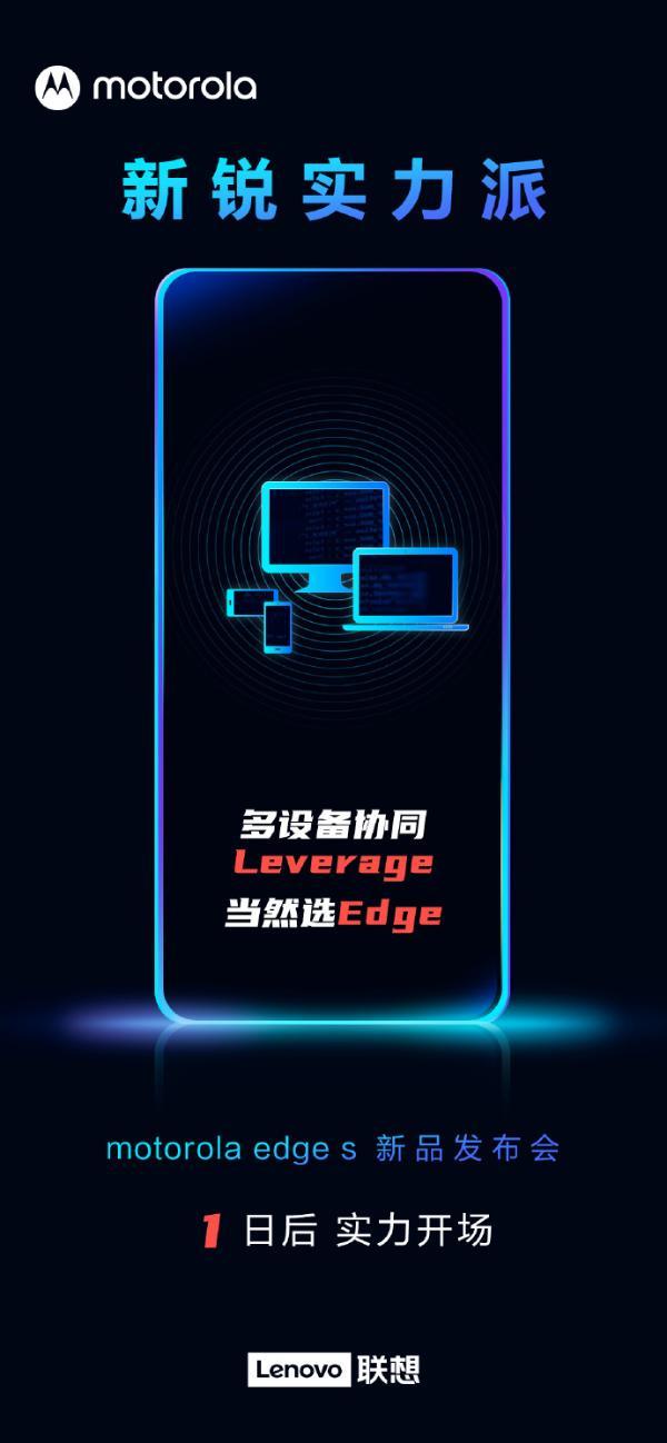 全球首映Snapdragon 870摩托罗拉新机明天见