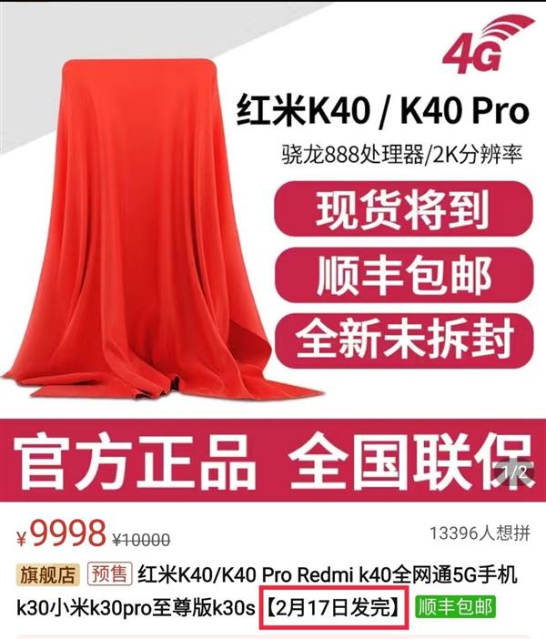 红米K40什么时候发布?将于2月17日前交付