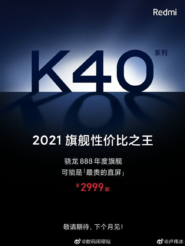 Redmi K40何时发布?2月17日之前发完