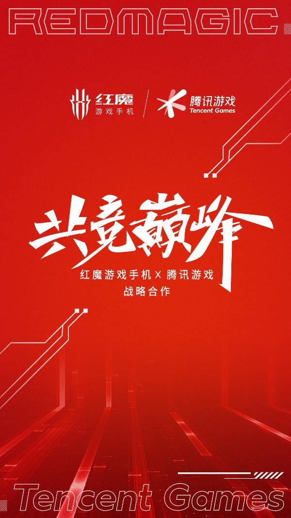 红魔游戏手机/腾讯游戏战略合作红魔6会发