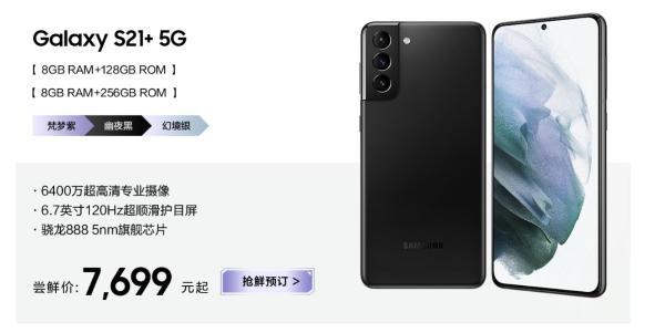 三款齐发 骁龙888顶级旗舰发布:安卓新机皇