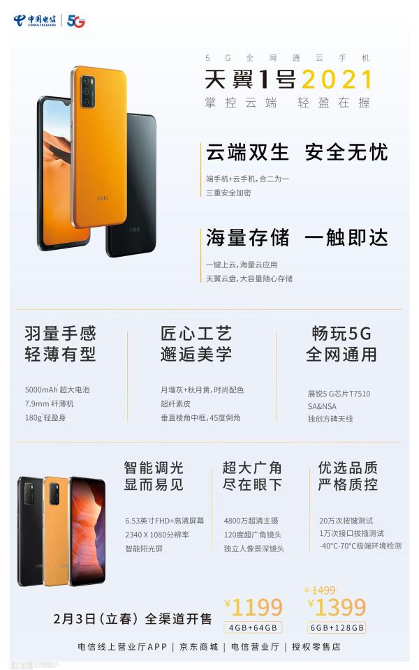 中国电信云手机发布:国产芯片从1199元起发售