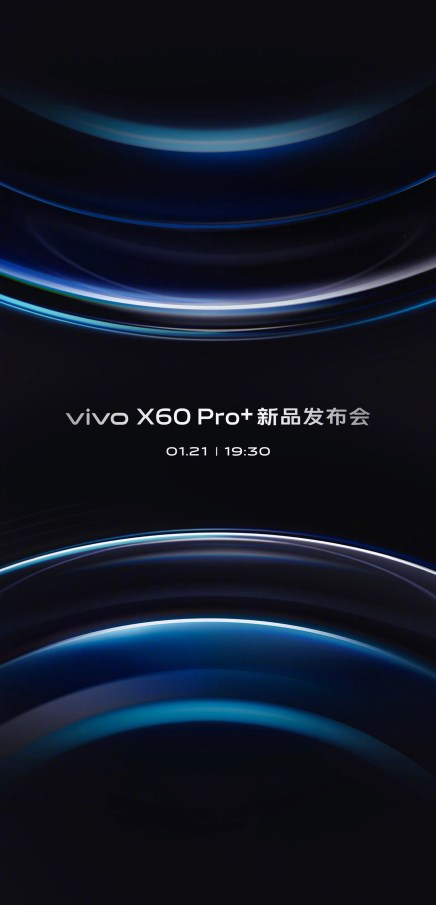 """""""超大杯""""来了 vivo X60 Pro+即将发布"""