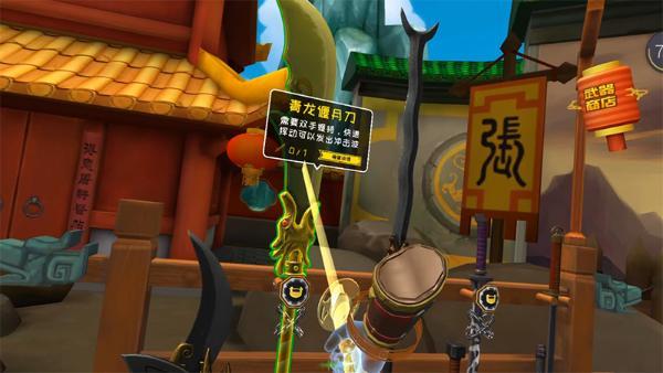 """NOLO VR应用商店上新:在三国里""""切水果""""是种怎样的体验?"""