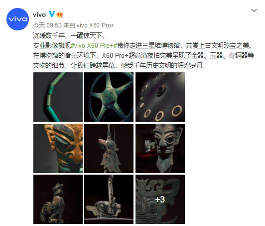 "vivo X60 Pro用""科技""的力量定格""时间物体""的美好"