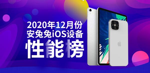 12月iOS设备性能榜:iPhone 12 Pro Max力压iPad