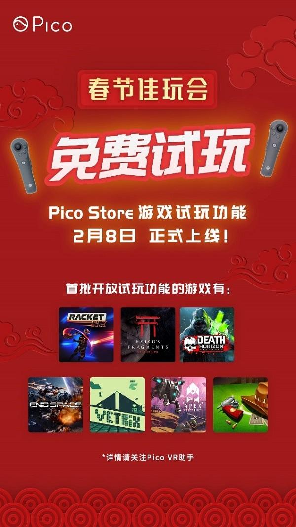 Pico Store游戏演示功能2月8日正式上线