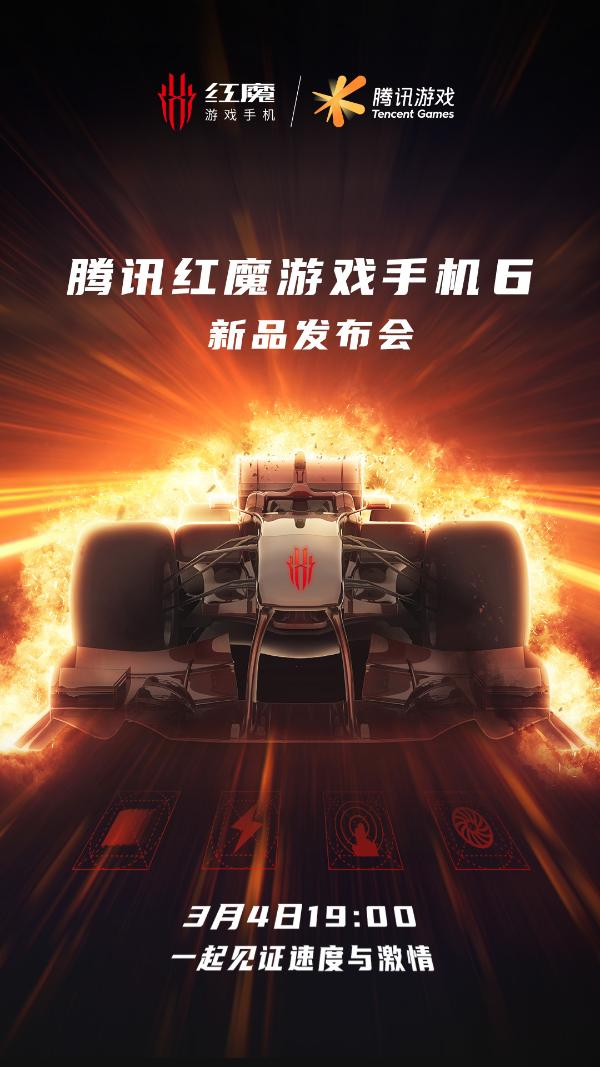 腾讯红魔游戏手机6官方公告:3月4日发布