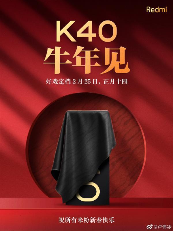 Redmi K40的大日子 定了!