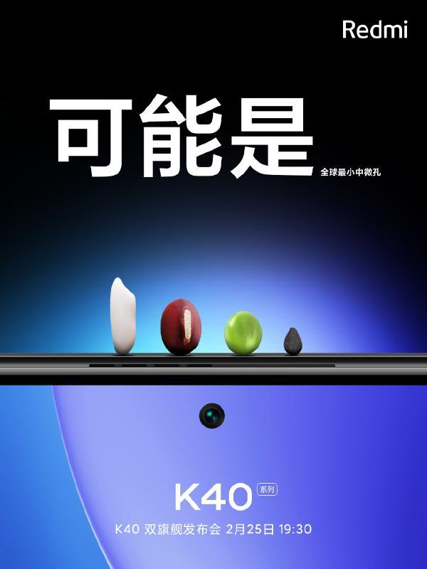 全球超小针孔屏!将带来十余款直屏新突破,Redmi K40是一款喜欢直屏的用户,                                         <dfn lang=