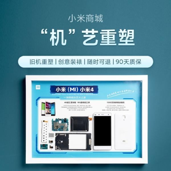 小米上线新服务:199元 旧手机换新颜