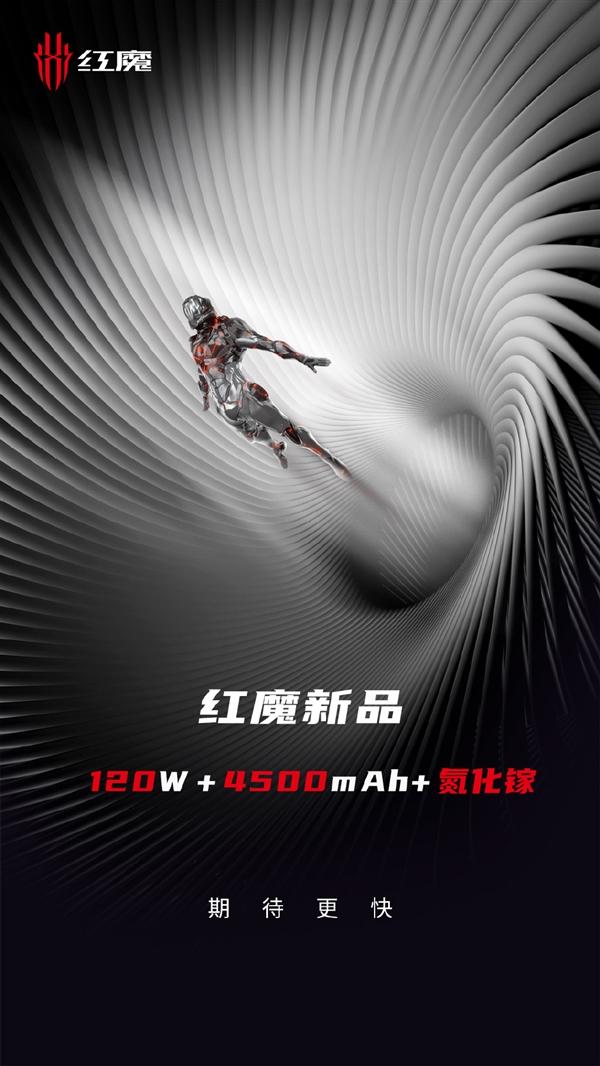 努比亚红魔6登场 首款内置风扇的骁龙888旗舰机