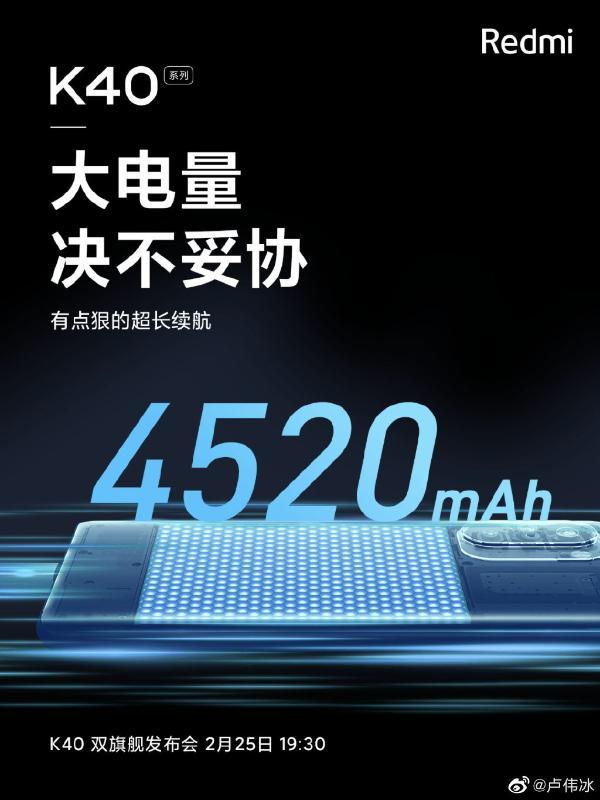 红米K40电池公布:整个系统超过4500mAh