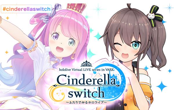 「Cinderella Switch vol.4」VR演唱会即将在VARK虚拟演唱会平台举行