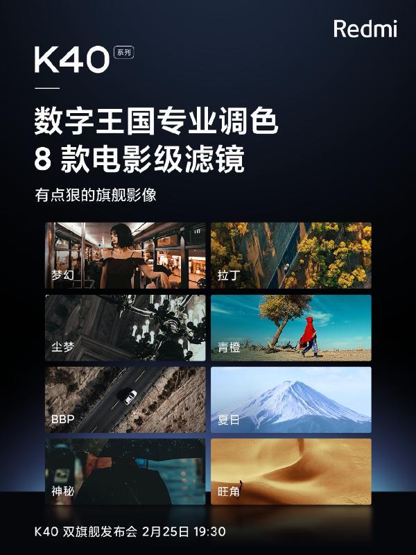 Redmi K40相机大升级:小米11同款特性!