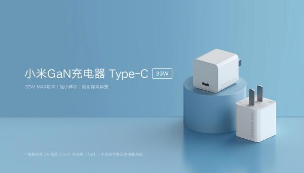 小米新款33W氮化镓充电器上架:体积小效率高 仅售79元