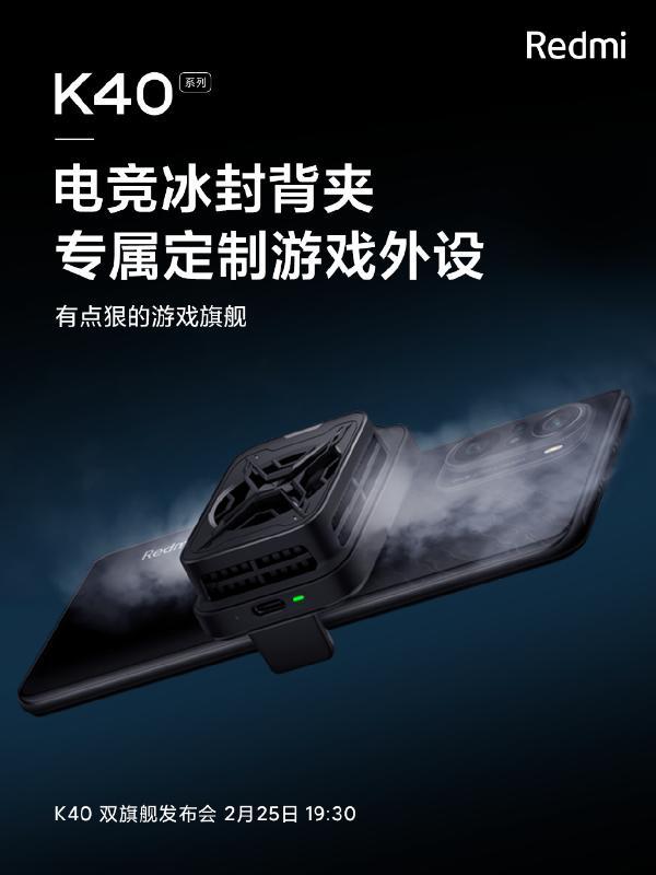 Redmi K40专属配件揭晓:打游戏稳了