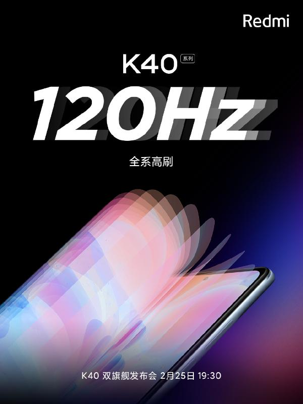 红米K40独家配件宣布:玩游戏稳定