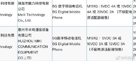 魅族18系列入网:最高40W 不送充电器