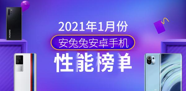 1月份安卓手机性能榜:iQOO 7一举拿下第一旗舰