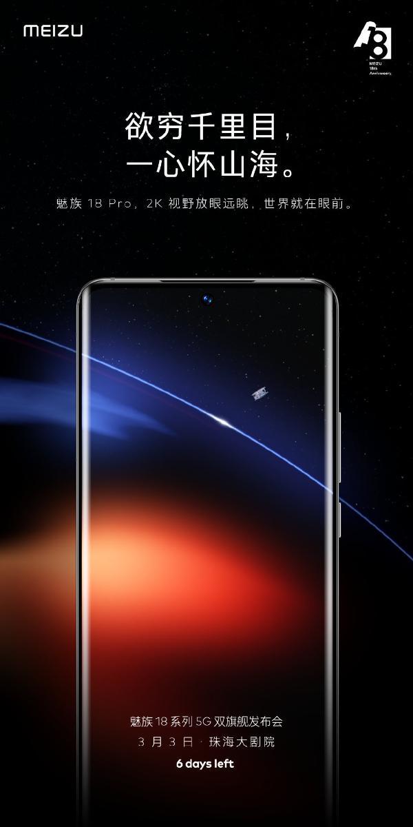 魅族18 Pro屏幕官方公告:2K高刷软屏祝福