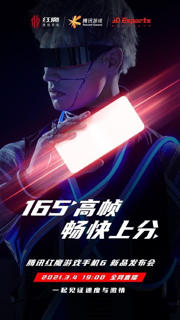 腾讯红魔6屏幕刷新率公布:165Hz空前!
