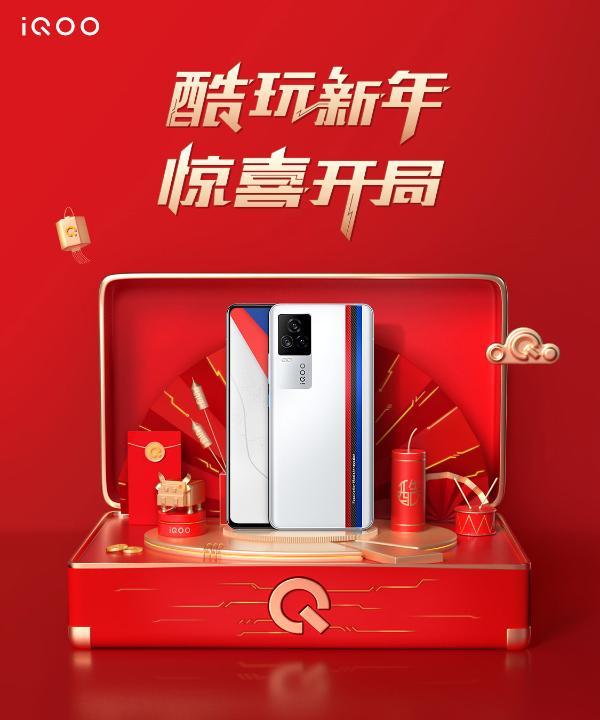 iQOO推出微信红包封面,这才是牛年正确打开方式
