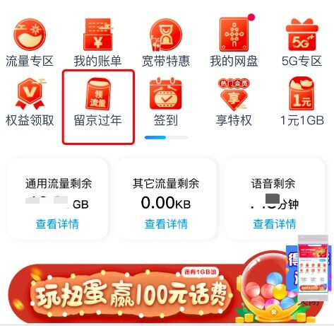北京本地新年:20G北京新年免费交通开通